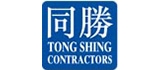 Tong Shing Contractors Pte Ltd